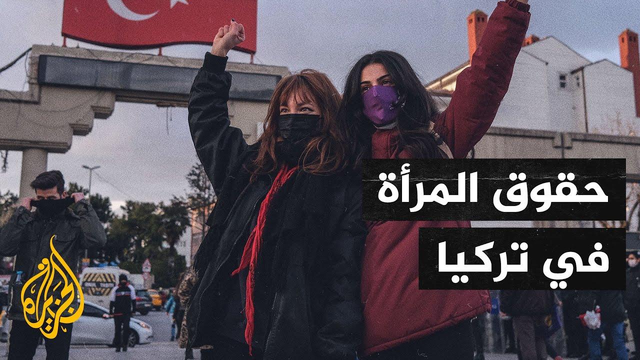 حملة تركية لمواجهة تزايد حالات العنف ضد المرأة  - 20:58-2021 / 4 / 12