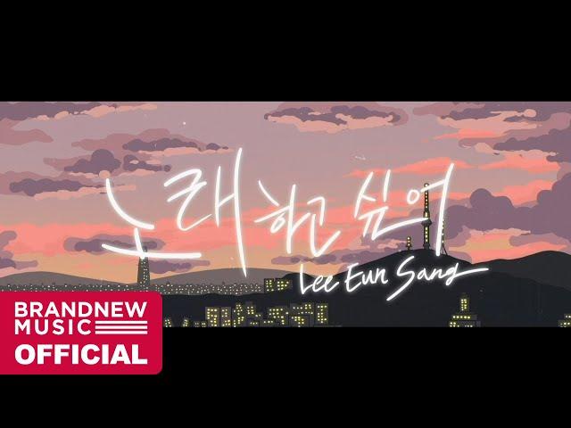 이은상 (Lee Eun Sang) '노래하고 싶어 (I Just Wanna Sing)' M/V