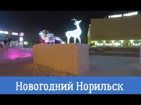 #Норильск.  Прогулка по Ленинскому проспекту. Что носить зимой? Сетевые магазины в Норильске. О'HARA