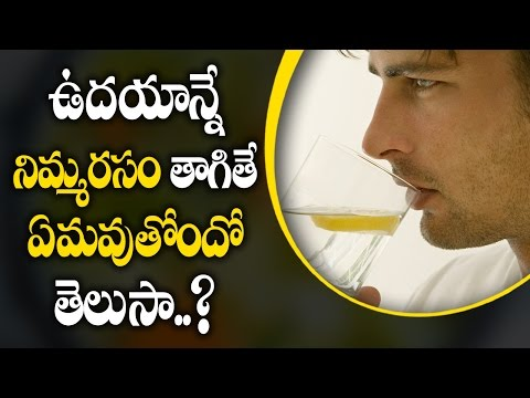 ఉదయాన్నే నిమ్మరసం తాగితే ఏమవుతోందో తెలుసా..? | Lemon Juice Health Benefits | Aarogya Sutra