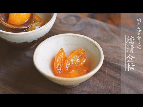 66 糖渍金桔的做法 怎么做