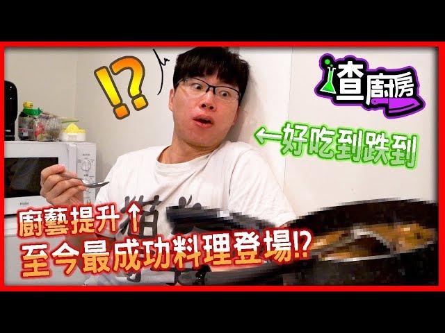 【喳廚房#4】日本把這道料理做壞了..我只好自己來試!!