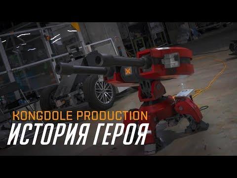 История KONGDOLE Production | Турель Торбьорна (субтитры)