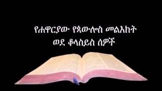 Amharic Audio Bible Colossians የሐዋርያው የጳውሎስ መልእክት ወደ ቆላስይስ ሰዎች