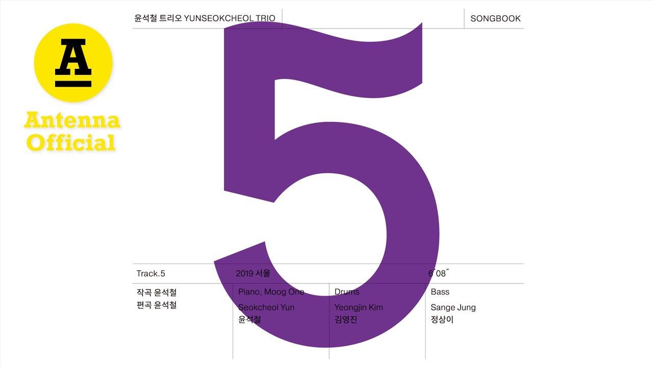 윤석철트리오 YUNSEOKCHEOL TRIO - '2019 서울' (Official Audio)