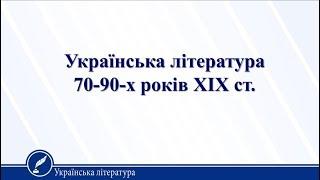 Українська література 70-90-х років 19 ст. Українська література 10 клас