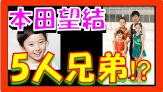 本田望結さん 【兄弟は5人もいた!?】 ~望結さんは 何番目!?~ 本田...