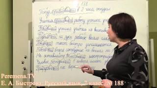 Peremena TV Русский язык, Быстрова, № 188