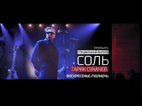 Анонс на 02/12/17: Гарик Сукачёв - Специальный выпуск
