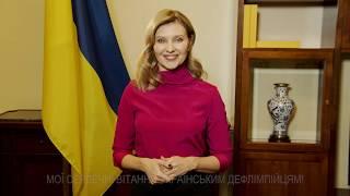 Звернення Олени Зеленської до українських дефлімпійців