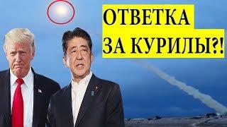 Путин ТАКОГО не ОЖИДАЛ! Япония встала на сторону США,и обвинила Россию в нарушении договора РСМД