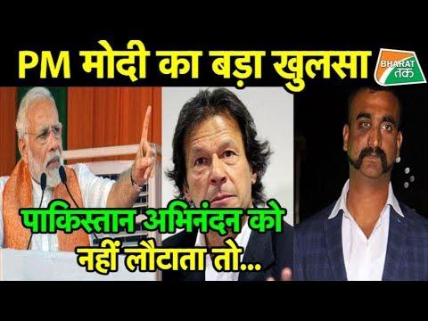 PM मोदी ने पाकिस्तान को लेकर दिया बड़ा बयान ! | Bharat Tak