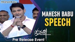 Mahesh Babu Speech | Maharshi Movie Pre Release Event | Mahesh Babu | Pooja Hegde | Allari Naresh