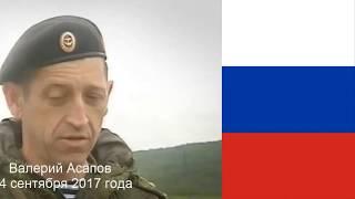 Погибшие в Сирии Российские Военные.