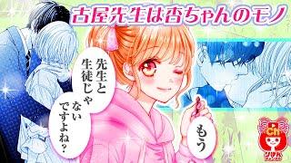 古屋先生は杏ちゃんのモノ(5)