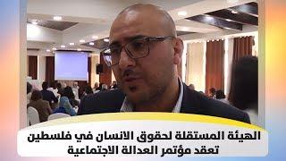 الهيئة المستقلة لحقوق الانسان في فلسطين تعقد مؤتمر العدالة الاجتماعية