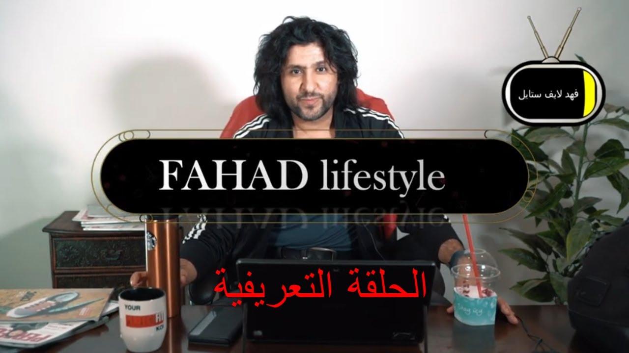 #FAHADlife   الحلقة التعريفية عن حلقات #فهد_لايف والي تختص بعمل تقييم للمنتجات والخدمات