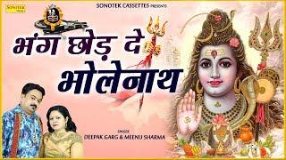 Bhang Chhod De Bholenath Deepak Garg amp Meenu Sharma Latest Bhole Baba DJ Song 2018 Bhole Song
