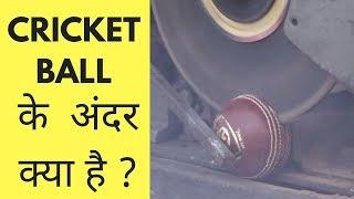 What's Inside SG Cricket Ball | Cut open a Cricket Ball | SG Ball | Cork Ball | Red Ball | Hindi