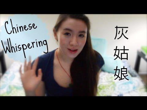 ASMR Whispering in Chinese 我读灰姑娘