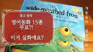 중고엄마표 영어책 무료 랜선나눔 팝업북, 스테레오라디오…