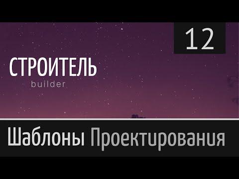 Шаблон проектирования ► [ Строитель. Builder ] ► Урок #12