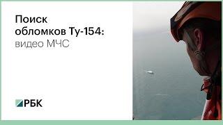 Поиск обломков Ту 154 в Черном море  видео МЧС