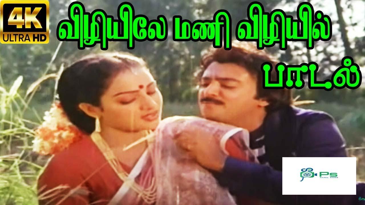 Download Vizhiyile Mani Vizhiyil   விழியிலே மணி விழியில்    S. P. B, S. Janaki    Love Duet Melody H D Song