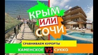Каменское или Сукко | Сравниваем курорты! Крым или Сочи - куда поехать в 2019?