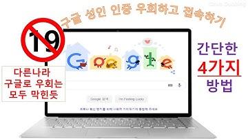 구글성인인증 우회하는 쉬운방법 4가지