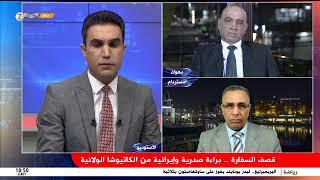 قصف السفارة .. براءة صدرية و إيرانية من الكاتيوشا الولائية