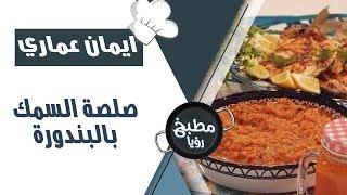 صلصة السمك  بالبندورة - ايمان عماري