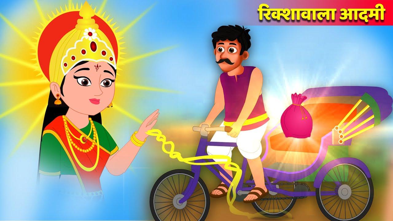 रिक्शावाला की दयालुता | Rikshaw wala's kindness | हिंदी कहानिय Hindi Kahaniya Comedy Video