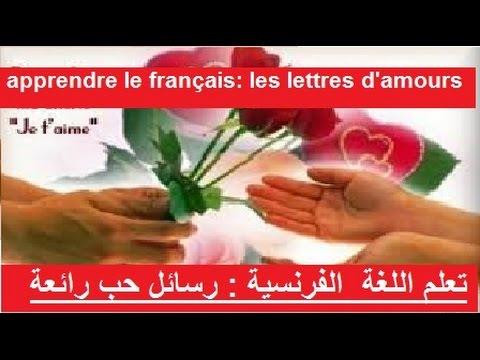 حوار وجمل باللغة الفرنسية والعربية