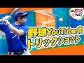 【野球神業チャレンジ】バットコントロール編『オレがイチローさんの意志を受け継ぐ‼』