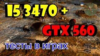 i5 3470 GTX 560 Тесты в играх.