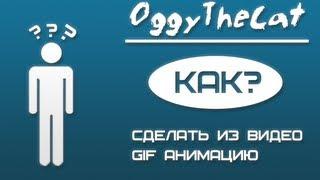 КАК СДЕЛАТЬ ИЗ ВИДЕО GIF АНИМАЦИЮ?(Premiere Pro + Photoshop)(Есть вопросы? - Тебе сюда - http://vk.com/oggythecat_group Моя партнерская программа - http://vk.cc/3b85Jx., 2013-06-23T15:20:58.000Z)