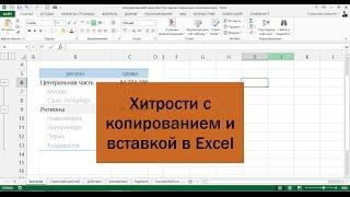 Хитрые приемы копирования и вставки, которые помогут вам работать в Excel эффективнее