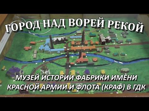 История города Красноармейск