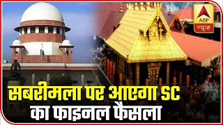 SC To Announce Verdict On Women's Entry In Sabarimala Temple Today   Namaste Bharat   ABP News