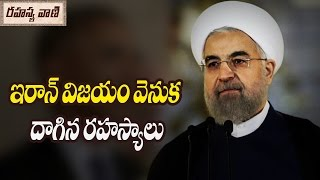 How The Iran Deal Became The Most Strategic Success of Obama's Presidency ||ఇరాన్ విజయ రహస్యం