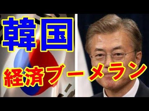 【韓国紙】最悪に突き進む韓日関係、「経済ブーメラン」として返ってきている