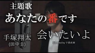 会いたいよ / 手塚翔太 (田中圭) 【あなたの番です】主題歌 歌ってみた