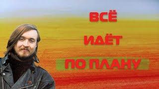 Егор Летов Всё идёт по плану Cover под гитару 1 аккорды