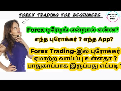 What is Forex trading and How to Avoid Forex Brokers Scams / Forex Trading for Beginners in Tamil