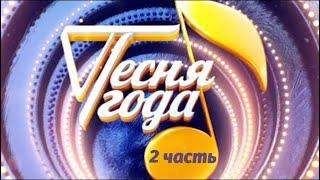 Песня года. 2 часть 🎄 Новый год 2019 | Россия 1