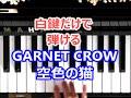 [ピアノで奏でるサビ] GARNET CROW 空色の猫 [白鍵だけで弾ける][初心者OK]