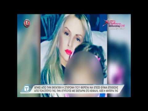Βγήκε από την εντατική η 27χρονη που φέρεται να έπεσε θύμα επίθεσης από τον σύζυγό της