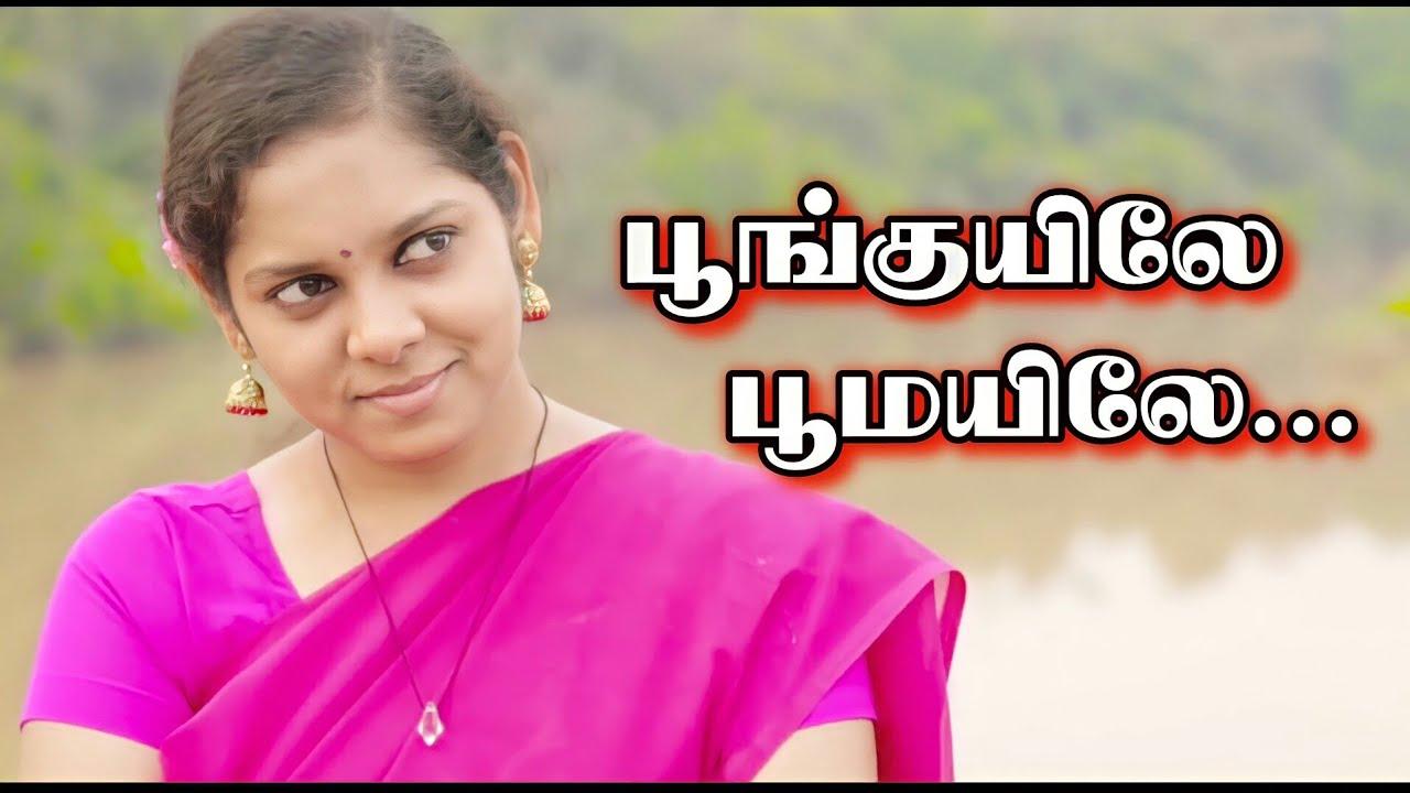 பூங்குயிலே பூமயிலே   தமிழ்   பாடல் வரிகள்   Poonkuyile Poomayile   Tamil lyric song   Joy studio