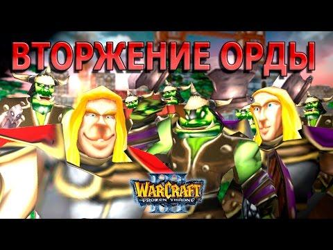 #466 ДВА АРТЕСА В РПГ АЛАМЕРДА [Вторжение Орды] - Играем в Warcraft 3